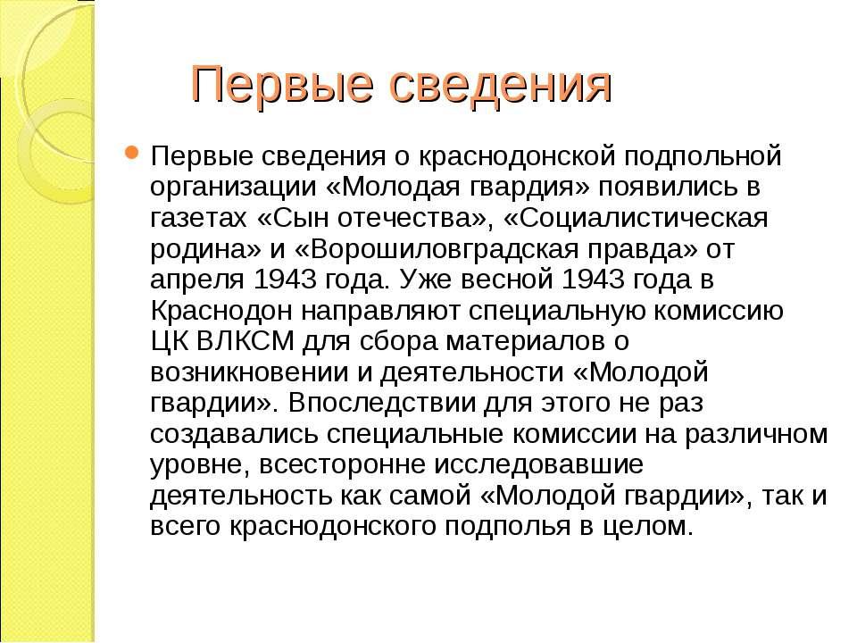 Первые сведения Первые сведения о краснодонской подпольной организации «Молод...