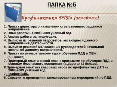 «Профилактика ДТП» (основная) 1. Приказ директора о назначении ответственного...