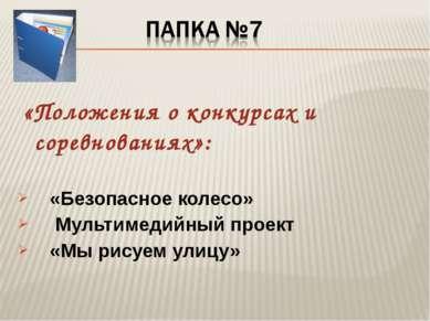 «Положения о конкурсах и соревнованиях»: «Безопасное колесо» Мультимедийный п...