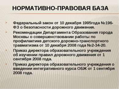 НОРМАТИВНО-ПРАВОВАЯ БАЗА Федеральный закон от 10 декабря 1995года №196-ФЗ о б...