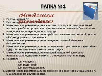 Рекомендации ДО. Рекомендации МО ГОУ СОШ №948. Методические рекомендации к си...