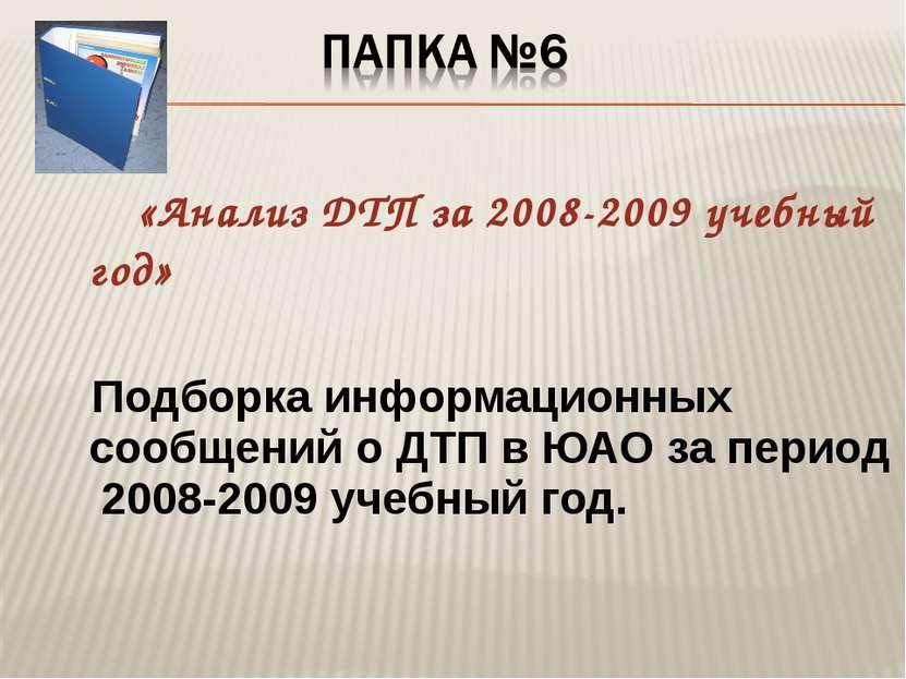 «Анализ ДТП за 2008-2009 учебный год» Подборка информационных сообщений о ДТП...