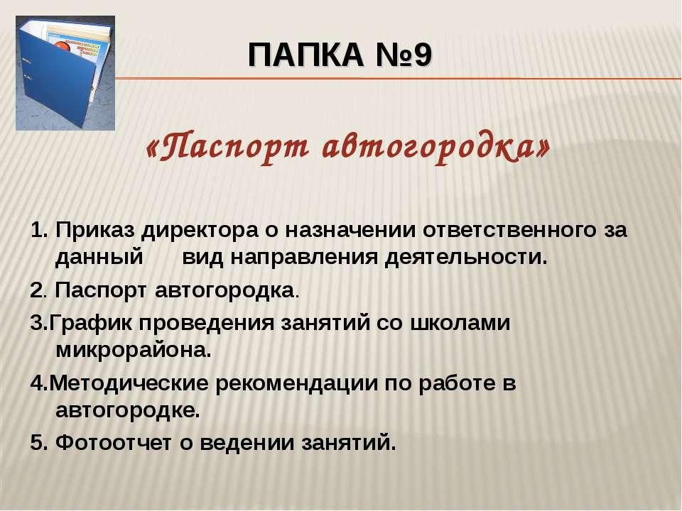 ПАПКА №9 «Паспорт автогородка» 1. Приказ директора о назначении ответственног...