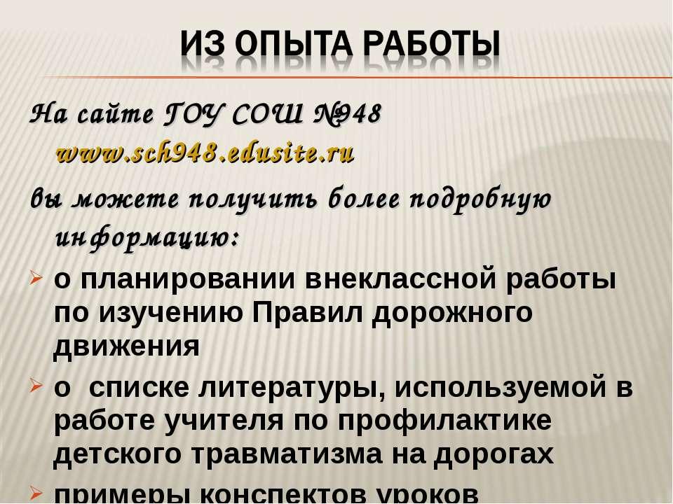 На сайте ГОУ СОШ №948 www.sch948.edusite.ru вы можете получить более подробну...