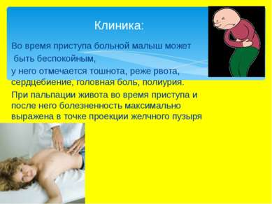 Во время приступа больной малыш может быть беспокойным, у него отмечается тош...