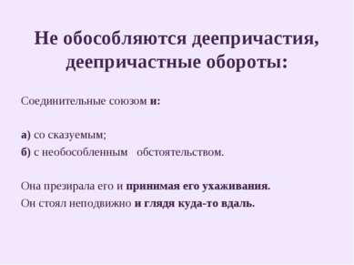 Не обособляются деепричастия, деепричастные обороты: Соединительные союзом и:...