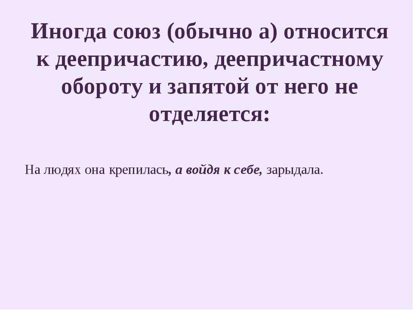Иногда союз (обычно а) относится к деепричастию, деепричастному обороту и зап...