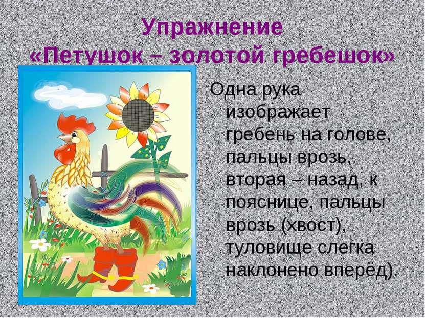 Упражнение «Петушок – золотой гребешок» Одна рука изображает гребень на голов...