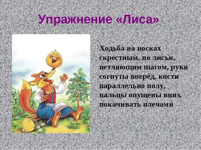 Упражнение «Лиса» Ходьба на носках скрестным, по лисьи, петляющим шагом, руки...