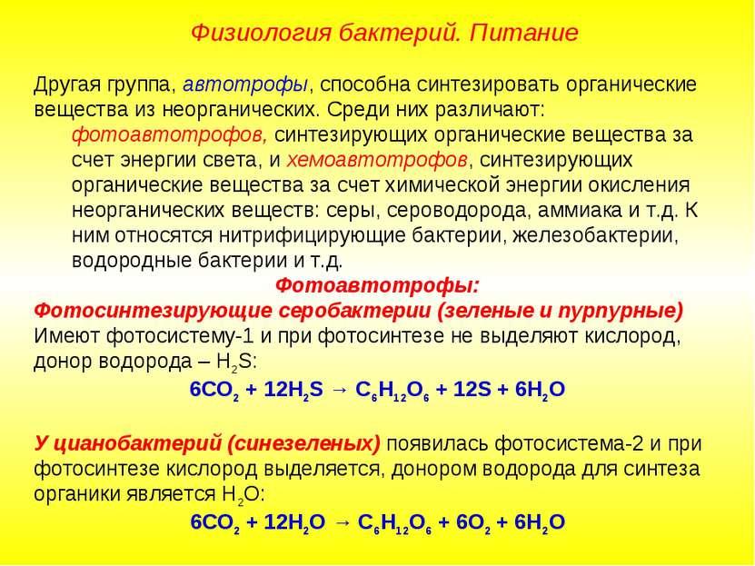 Другая группа, автотрофы, способна синтезировать органические вещества из нео...