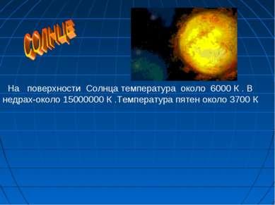 На поверхности Солнца температура около 6000 К . В недрах-около 15000000 К .Т...