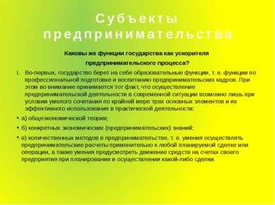 Субъекты предпринимательства Каковы же функции государства как ускорителя пре...