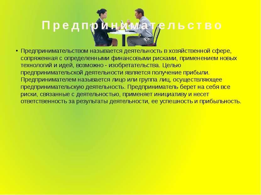 Предпринимательство Предпринимательством называется деятельность в хозяйствен...