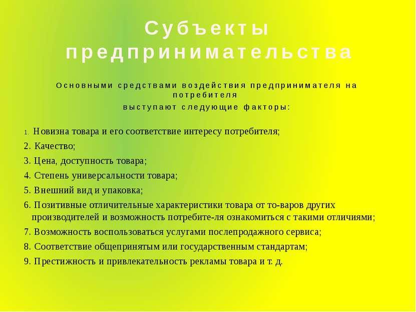 Субъекты предпринимательства Основными средствами воздействия предпринимателя...