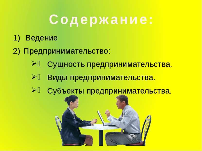 Содержание: Ведение Предпринимательство: Сущность предпринимательства. Виды п...