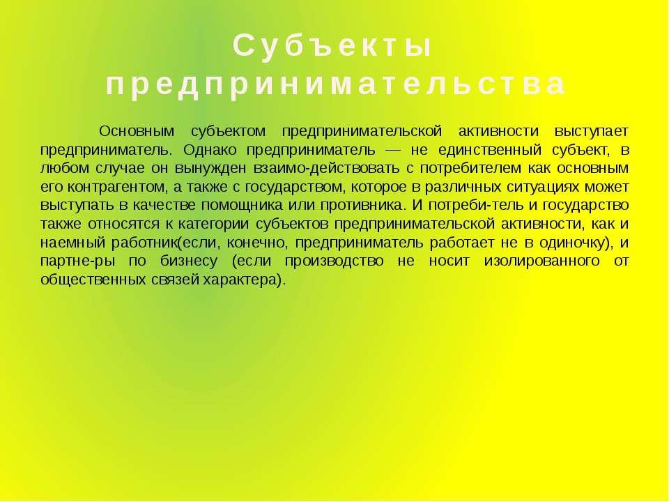 Субъекты предпринимательства Основным субъектом предпринимательской активност...