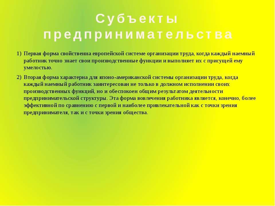 Субъекты предпринимательства Первая форма свойственна европейской системе орг...