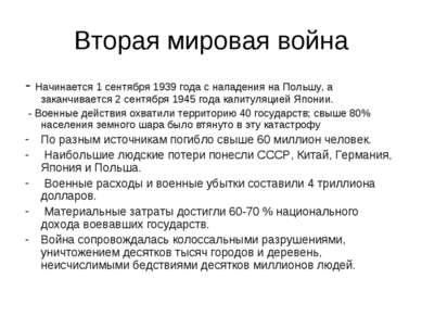 Вторая мировая война - Начинается 1 сентября 1939 года с нападения на Польшу,...
