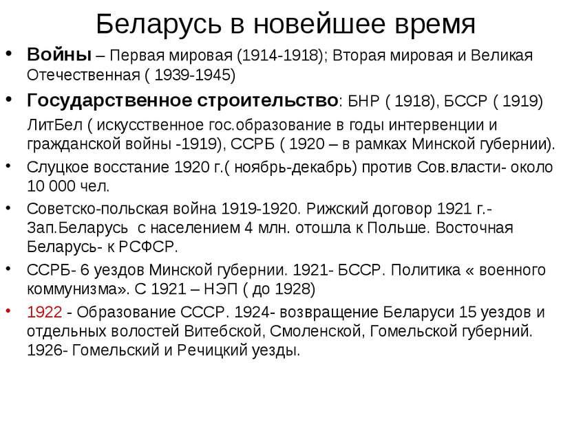 Беларусь в новейшее время Войны – Первая мировая (1914-1918); Вторая мировая ...