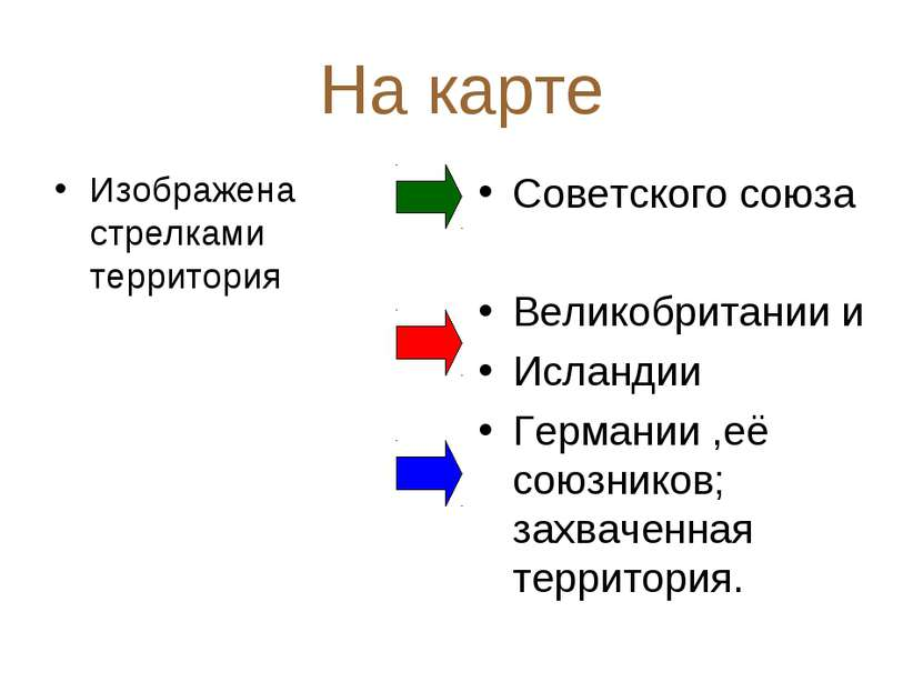 На карте Изображена стрелками территория Советского союза Великобритании и Ис...