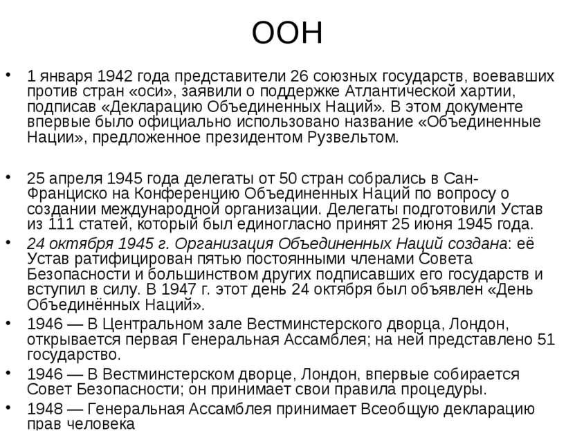 ООН 1 января 1942 года представители 26 союзных государств, воевавших против ...