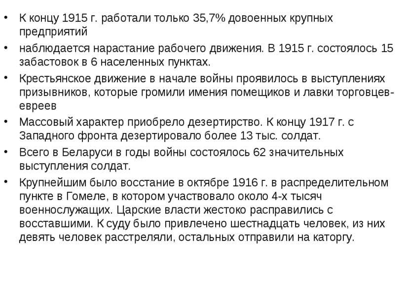 К концу 1915 г. работали только 35,7% довоенных крупных предприятий наблюдает...