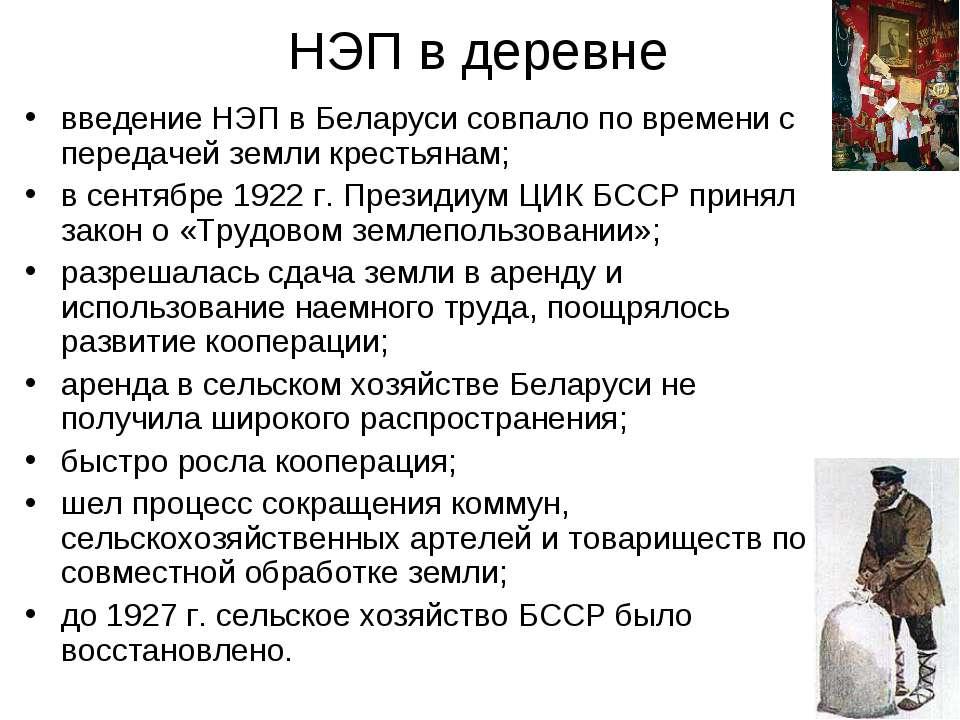 НЭП в деревне введение НЭП в Беларуси совпало по времени с передачей земли кр...