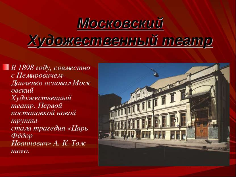 Московский Художественный театр В1898 году, совместно с Немировичем-Данченко...