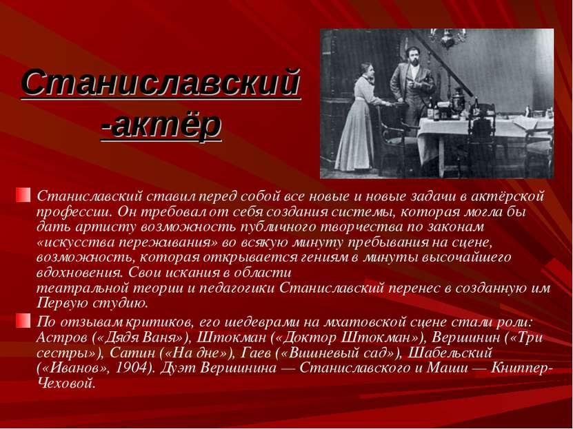 Станиславский-актёр Станиславский ставил перед собой все новые и новые задачи...