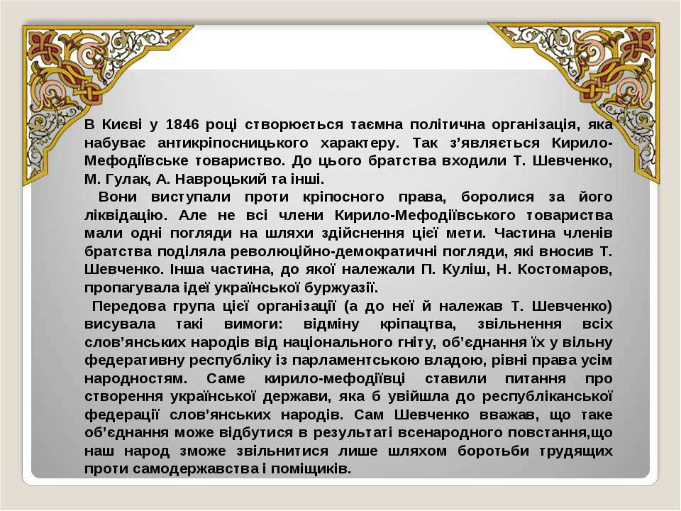 В Києві у 1846 році створюється таємна політична організація, яка набуває ант...