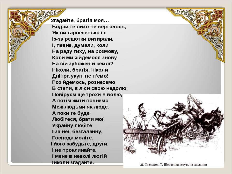 Згадайте, братія моя… Бодай те лихо не верталось, Як ви гарнесенько і я Із-за...