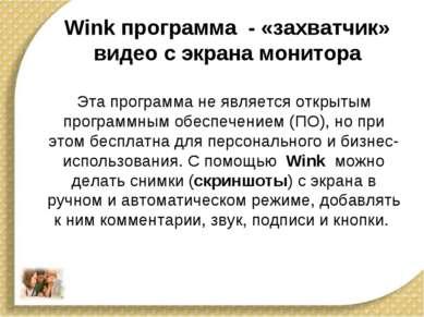 Wink программа - «захватчик» видео с экрана монитора Эта программа не являетс...