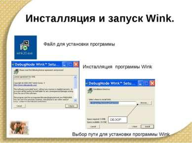 Инсталляция и запуск Wink. Файл для установки программы Инсталляция программы...