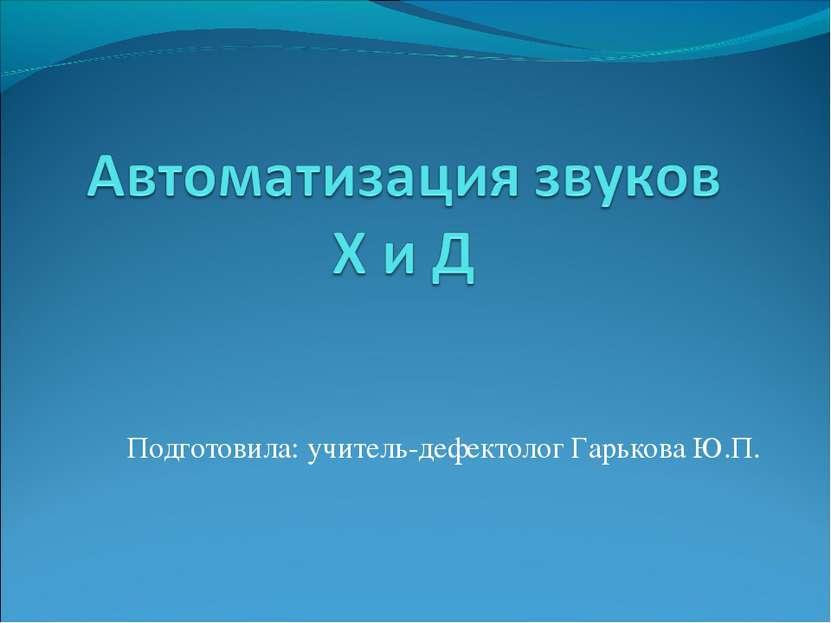 Подготовила: учитель-дефектолог Гарькова Ю.П.