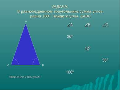 ЗАДАЧА: В равнобедренном треугольнике сумма углов равна 1800. Найдите углы ∆А...