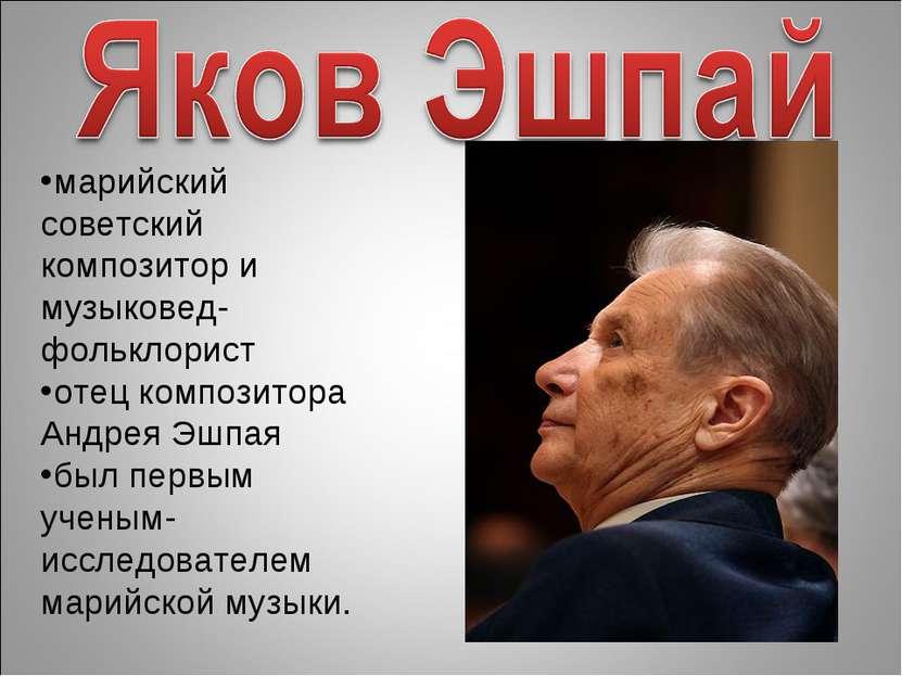Марийский советский композитор и