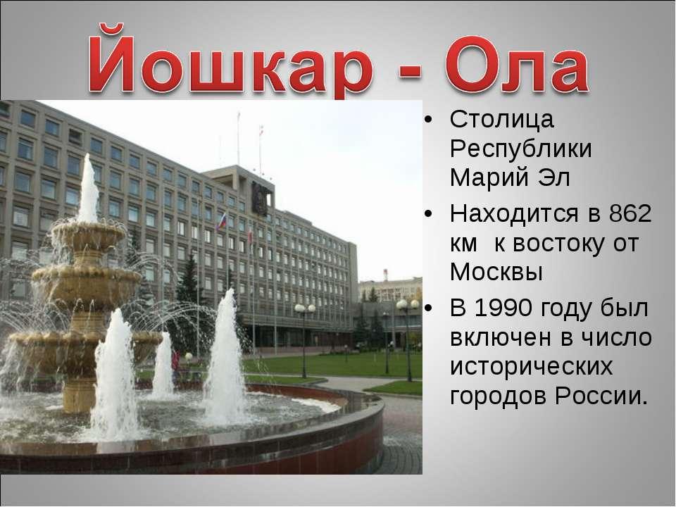 Столица Республики Марий Эл Находится в 862 км к востоку от Москвы В 1990 год...
