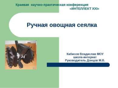 Ручная овощная сеялка Краевая научно-практическая конференция «ИНТЕЛЛЕКТ XXI»...