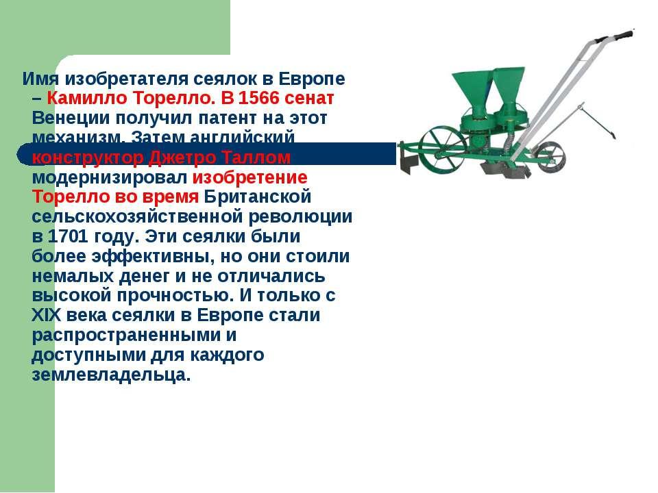 Имя изобретателя сеялок в Европе – Камилло Торелло. В 1566 сенат Венеции полу...