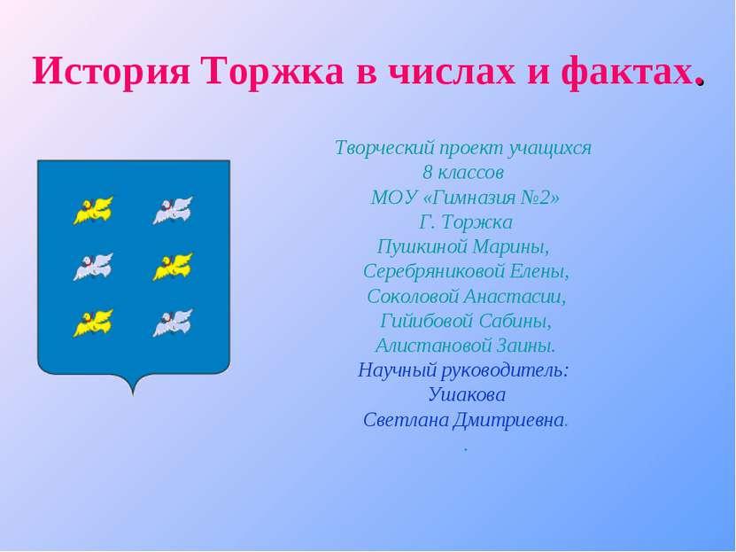 История Торжка в числах и фактах. Творческий проект учащихся 8 классов МОУ «Г...