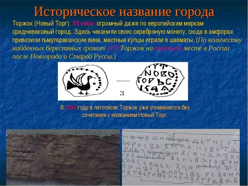 Историческое название города В 1210 году в летописях Торжок уже упоминается б...