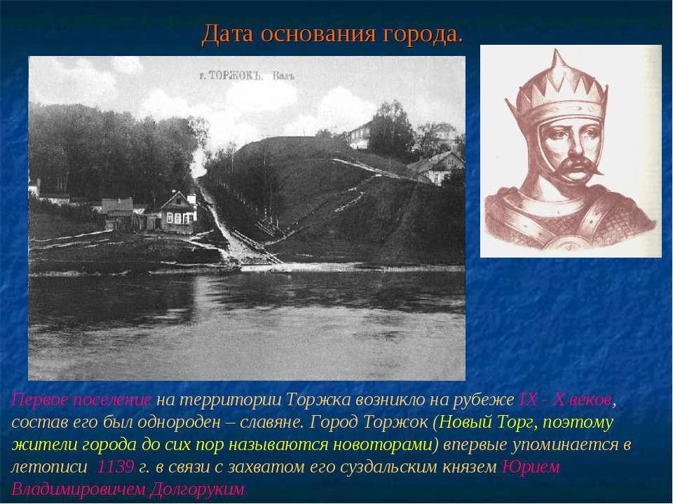Дата основания города. Первое поселение на территории Торжка возникло на рубе...