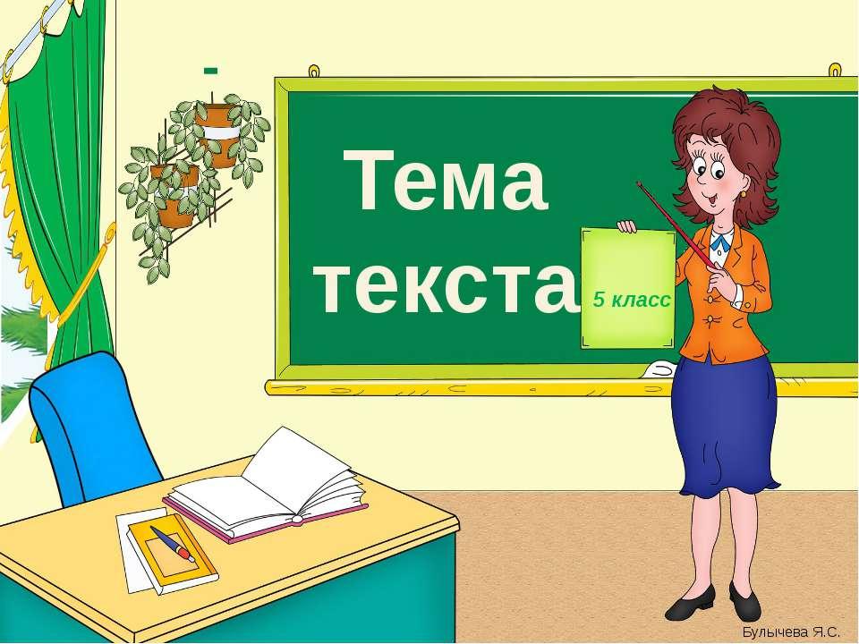 Тема текста 5 класс Булычева Я.С.