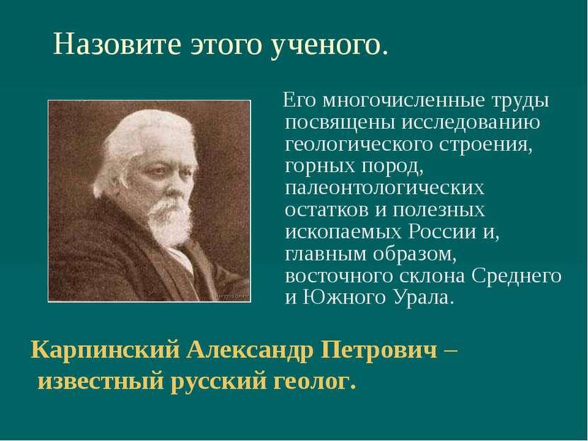 Назовите этого ученого. Его многочисленные труды посвящены исследованию геоло...