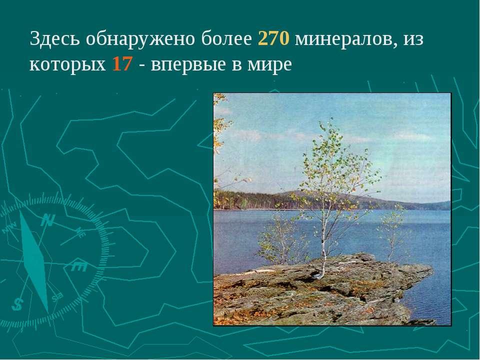 Здесь обнаружено более 270 минералов, из которых 17 - впервые в мире