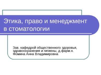 Этика, право и менеджмент в стоматологии Зав. кафедрой общественного здоровья...