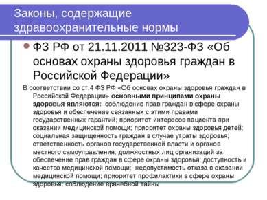 Законы, содержащие здравоохранительные нормы ФЗ РФ от 21.11.2011 №323-ФЗ «Об ...
