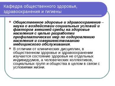 Кафедра общественного здоровья, здравоохранения и гигиены Общественное здоров...