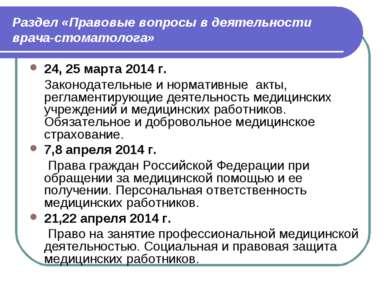 Раздел «Правовые вопросы в деятельности врача-стоматолога» 24, 25 марта 2014 ...