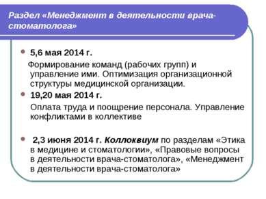 Раздел «Менеджмент в деятельности врача-стоматолога» 5,6 мая 2014 г. Формиров...